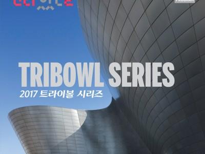 문화가 있는 날 2017 트라이보울 시리즈 - 바이올리니스트 박지혜 초청공연