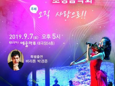 2019년 손양원목사 순교 69주년 기념 예울마루 공연